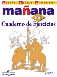 Испанский язык 5-6 кл. Сборник упражнений